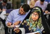 آمار نهایی تکمیل ظرفیت دکتری ۹۶/ اعلام نتایج اولیه در ۱۵ آبان