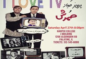 I Love TV: Parviz Sayyad and Samad - Chicago