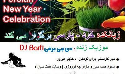 Persian New Year Event Kherad Persian School