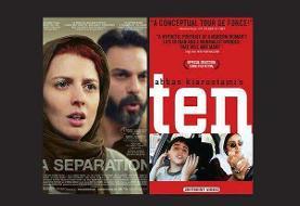گاردین فهرست یکصد فیلم برتر قرن ۲۱ را منتشر کرد؛ سه فیلم مربوط به ایران است