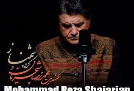 Mohammad Reza Shajarian & Shahnaz Ensemble Concert