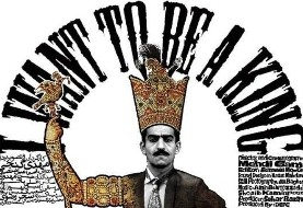 I Want to be a King, by Mehdi Ganji. ۱st Sheed Persian Film Festival
