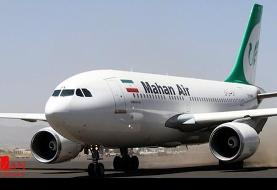France joins Germany in banning Mahan Air?