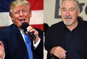 دنیرو باز از خجالت ترامپ در آمد: خوک، ابله، کلاه بردار، استاد خالی بندی که هیچ نمیداند!