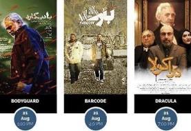 Award Winning Iranian Films: Barcode, Bodyguard, Dracula