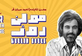 محسن تنابنده و احمد مهران فر در نمایش مولن روژ