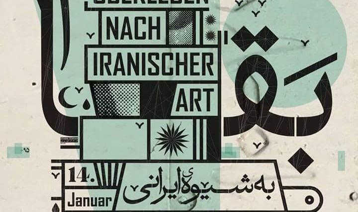 بقا: به سبک هنر ایرانی