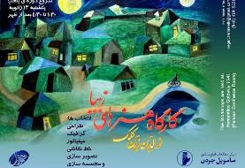 کارگاه هنرهای زیبا با نورالدین زرین کلک