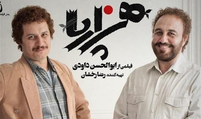 Hezarpa Screening in London with Reza Attaran