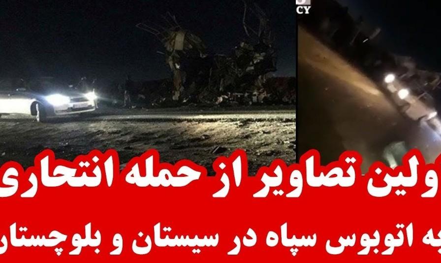 سردار پاکپور: عامل انتحاری و ۲ نفر از اعضای تیم حمله انتحاری به اتوبوس سپاه پاکستانی بودند