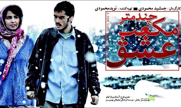 Iranian Film Screening: A Few Cubic Meters of Love, by Jamshid Mahmoudi