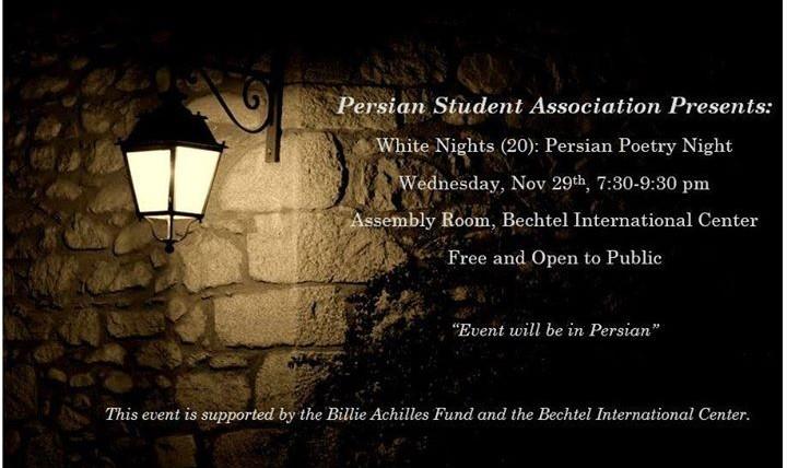White Nights Persian Poetry Night