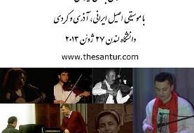 Tirgan celebrations with Persian, Kurdish and Azeri music