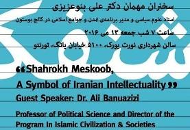 Shahrokh Meskoob: ۱۰۹th Session of Toronto Book Club