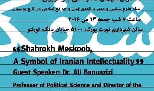 نشست ۱۰۹ کانون کتاب تورنتو: شاهرخ مسکوب: نمادی از روشنفکری ایرانی