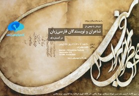 Persian Writers and Poets, with Live Music