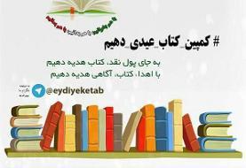 وزیر فرهنگ: هر ایرانی روزانه ۱۳ دقیقه مطالعه میکند!