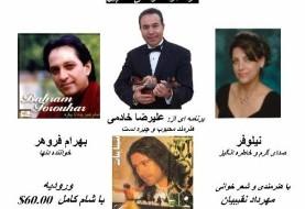 جشن نوروز با گروه فرهنگی هنری ماهور