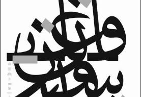 """Ba Erfan va Hamaseh"" in Kabul"