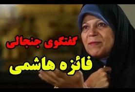 بدون تعارف: گفتگوهای جنجالی و بی سابقه فائزه هاشمی، محمدرضاعالی پیام هالو، مهدی خزعلی، پروانه سلحشوری (ویدئو)