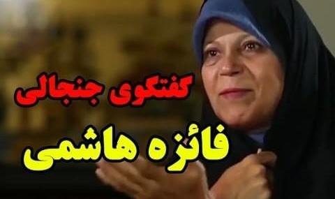 بدون تعارف: گفتگوهای جنجالی و بی سابقه فائزه هاشمی، محمدرضاعالی ...