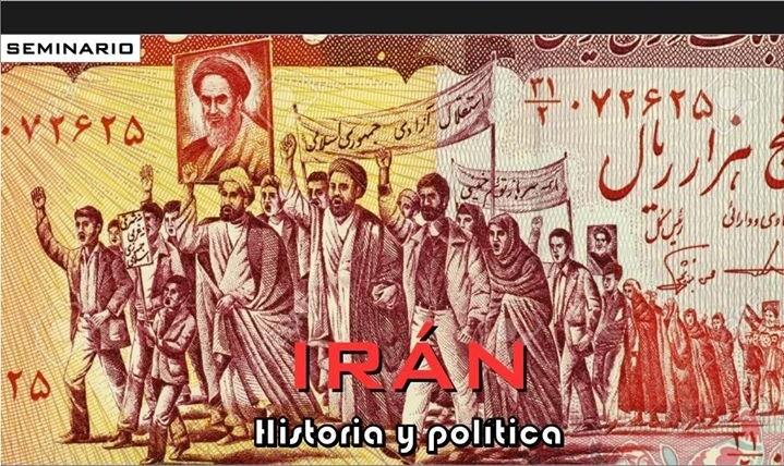 سمینار: تاریخ و سیاست ایران