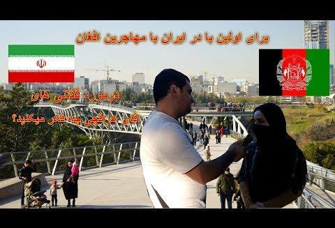 فرق ایرانیان و ترک ها در مهمان نوازی از مهاجرین افغان: دو ویدئوی ...