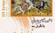 اسطوره شناسی ایرانی با نگرش به شاهنامه فردوسی با حضور فلورا طالبی