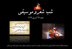شب شعر و وسیقی ایرانی