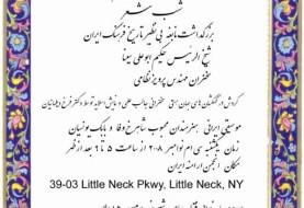 Shab-e She'r: Abu Ali Sina