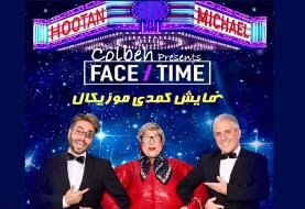 Face Time Musical Comedy with Hootan & Michael