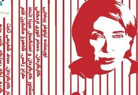 International Women's Day Celebration with Shahrokh Moshkin Ghalam