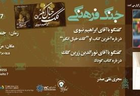 جنگ فرهنگی: گفتگو با ابراهیم نبوی و نورالدین زرین کلک