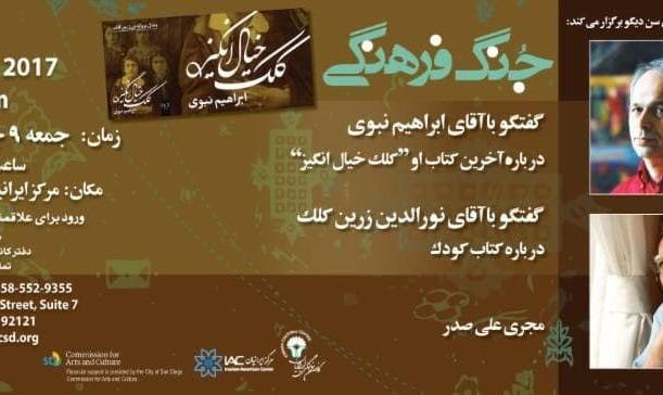 Jong-e Farhangi: Ebrahim Nabavi, Noureddin Zarrinkelk