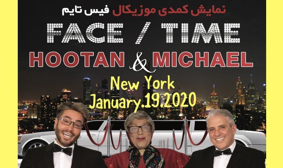 نمایش کمدی جالب موزیکال فیس تایم با هوتن و مایکل