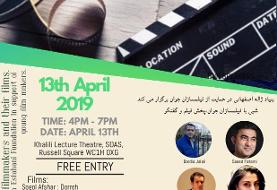 Film screening: A night with Young Iranian Film Makers