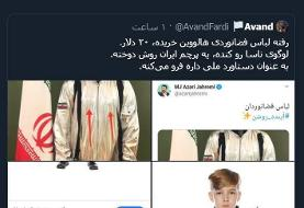 Iranian Minister Mocked After Using $20 Halloween Space Costume for Iran's Astronaut Program!