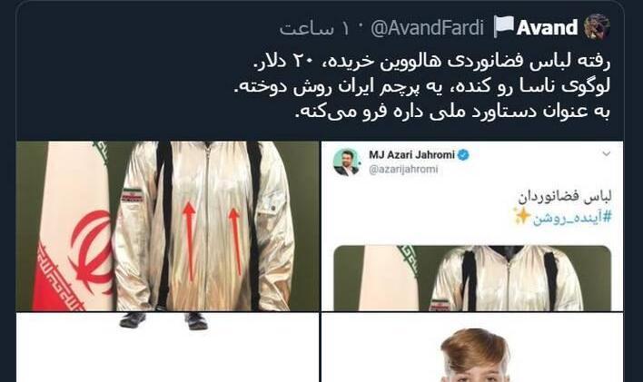 عذرخواهی وزیر ارتباطات برای انتشار عکس لباس فضانوردی قلابی