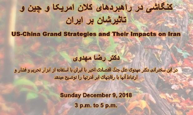 دکتر رضا مهدوی: روابط استراتژیک آمریکا و چین و تاثیر بر سرنوشت ایران