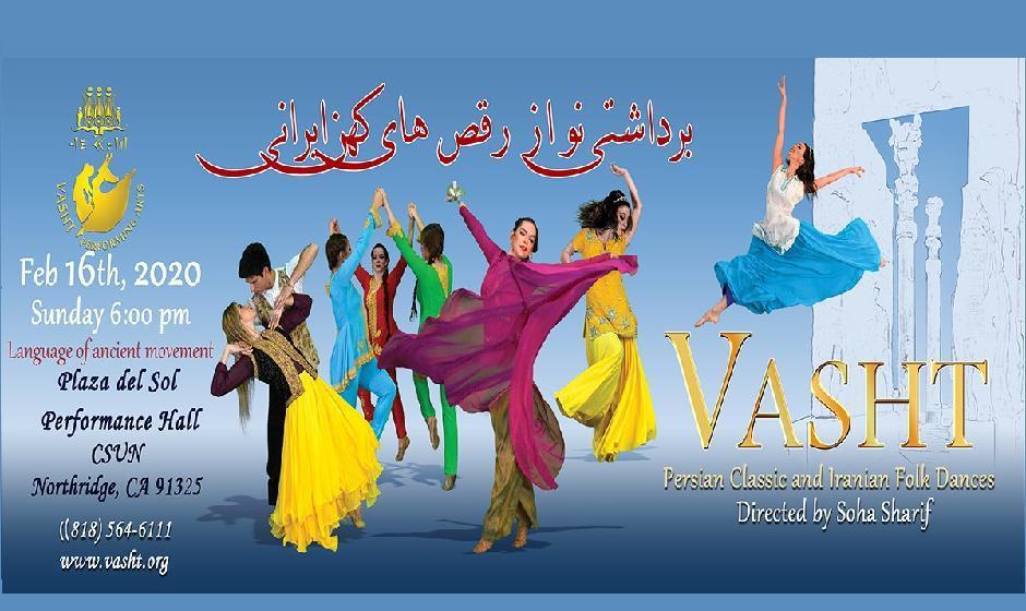وشت: هنرنمایی رقص محلی ایرانی