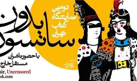 The 2nd Tehran Book Fair without Censorship - Stockholm