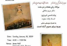 سمینار بزرگداشت مولانا در هیوستن تگزاس