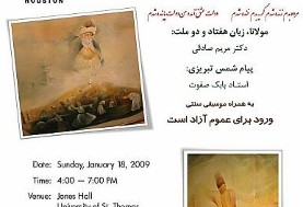 Seminar of Rumi (Molana) in Houston,Texas