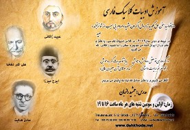 کلاس آموزش ادبیات کلاسیک فارسی در انجمن فرهنگی دهخدا