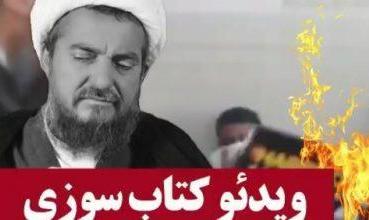 ویدئو: آیت الله تبریزیان کتاب هاریسون مرجع پزشکی جهان را در حوزه قم آتش زد و طب دارویی شیمیایی را مرده اعلام کرد!