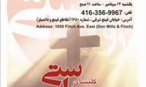 جشن افتتاح محل جدید کلیسای ایرانیان تورنتو