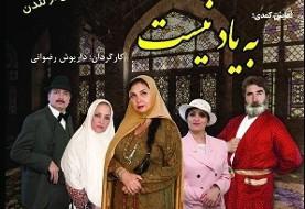 Drama based on Sadegh Hedayat's work