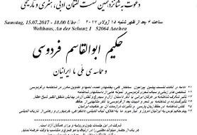 گفتمان ادبي هنري تاريخي، فارسي در آخن: