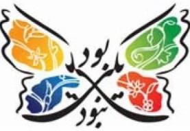 Tirgan Iranian Summer Festival (Yeki Bood Yeki Nabood)