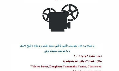 Iranian Cinema Discussion